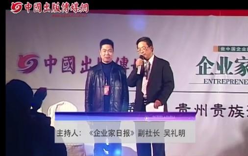 在2014首届企业家春晚中,嘉兴世界贸易中心理事会会长李蒙兴接受采访