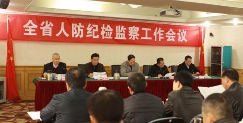全省人防系统纪检监察工作会议召开