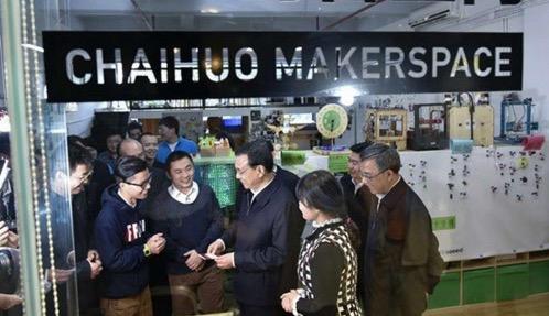 总理亲自添柴,创客在中国火了